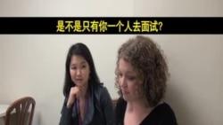 美语怎么说(3):Getting a job - Kat找工作