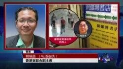 VOA连线:香港民主派团体拟就书店员工失踪案投诉联合国