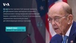 Минторговли США наложило санкции на ряд российских и китайских компаний