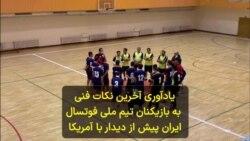 یادآوری آخرین نکات فنی به بازیکنان تیم ملی فوتسال ایران پیش از دیدار با آمریکا