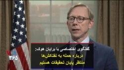 گفتگوی اختصاصی با برایان هوک: درباره حمله به نفتکشها منتظر پایان تحقیقات هستیم