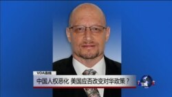VOA连线:随着中国人权问题日益恶化,美国是否应该改变对中国的政策?