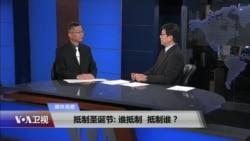 媒体观察(海涛):抵制圣诞节,谁抵制,抵制谁?