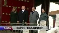 焦点对话:川习故宫会,排场不小成果几何?
