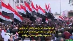 درخواست خروج نیروهای آمریکایی از عراق، در تجمعی چندین هزار نفری به دعوت مقتدی صدر در بغداد
