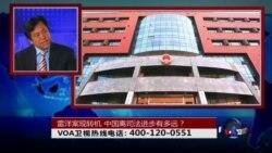 时事大家谈: 雷洋案出现转机,中国离司法进步还有多远?