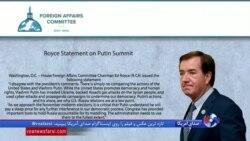 واکنش اعضای کنگره آمریکا به کنفرانس خبری پرزیدنت ترامپ و رئیس جمهوری روسیه