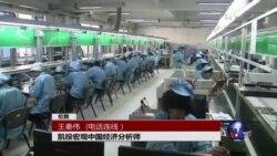 VOA连线:英媒指中国经济总量将在今年跃居世界第一