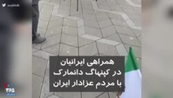 همراهی ایرانیان در کپنهاگ دانمارک با مردم عزادار ایران