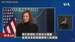 白宫要义: 拜登总统第一位通话的中东领导人将会是内塔尼亚胡