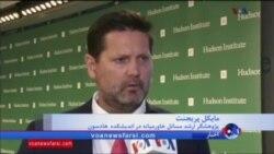 پریجنت: آمریکا اقدامات تحریک آمیز ایران در صورت خروج واشنگتن از برجام را تحت نظر خواهد داشت