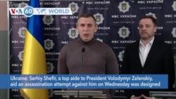 VOA60 World- Serhiy Shefir, a top aide to Ukrainian President Volodymyr Zelenskiy, survives assassination attempt