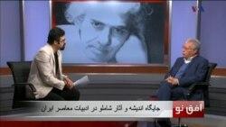 افق نو ۵ آوریل: جایگاه اندیشه و آثار شاملو در ادبیات معاصر ایران