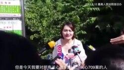 中国被抓维权律师家属最高法院递状被拒