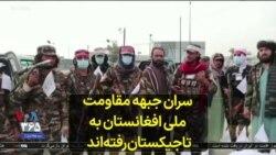سران جبهه مقاومت ملی افغانستان به تاجیکستان رفتهاند
