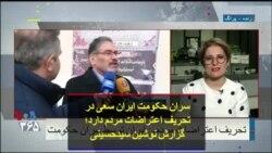 سران حکومت ایران سعی در تحریف اعتراضات مردم دارد؛ گزارش نوشین سیدحسینی