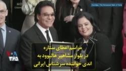 مراسم اعطای ستاره در بلوار مشاهیر هالیوود به اندی، خواننده سرشناس ایرانی