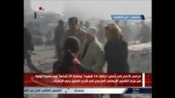 Twin Blasts in Homs Kill, Wound Dozens