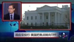 时事看台:因应亚投行,美国把焦点转向TPP