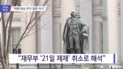 """[VOA 뉴스] """"제재 대상 추가 철회 지시"""""""