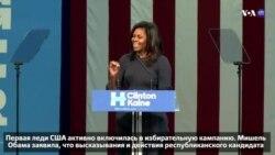 Новости США за 60 секунд. 14 октября 2016 года