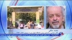 محمود نیلی رئیس دانشگاه تهران شد