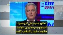 مشاور امنیت ملی کاخ سفید: امیدوارم مردم ایران بتوانند حکومت خود را انتخاب کنند