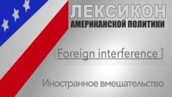 Иностранное вмешательство в выборы