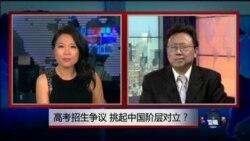 VOA卫视(2016年6月17日 第二小时节目 焦点对话 完整版)
