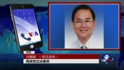 VOA连线:台法务部长访中,民进党:请到先进国家学习