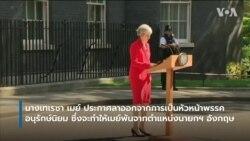 เทเรซ่า เมย์ ประกาศสละเก้าอี้นายกฯ อังกฤษ หลัง Brexit พบทางตัน