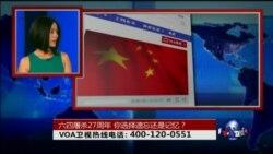VOA卫视(2016年6月2日 第二小时节目:时事大家谈 完整版)