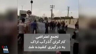ماموران با کارگران معترض آذرآب اراک درگیر شدند؛ شعار با کنایه: مرگ بر کارگر، درود بر ستمگر