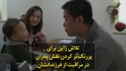 تلاش ژاپن برای پررنگتر کردن نقش پدران در مراقبت از فرزندانشان