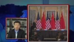 VOA连线: 中国社科院公布美国蓝皮书;葛兰素史克 案影响在华外商