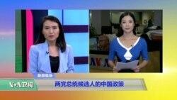 VOA连线:两党总统候选人的中国政策