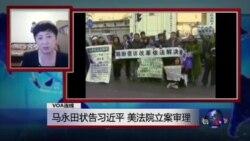 VOA连线:马永田状告习近平,美法院立案审理