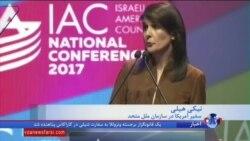 سخنرانی سفیر آمریکا در سازمان ملل در یک شورای اسرائیلی- آمریکایی درباره توافق ایران