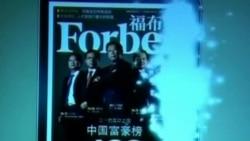 """从中国共产党到中国'富人党' --""""两会""""中的富豪(1)"""