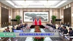 时事看台(马钊):白宫为何调低五角大楼对华调门?