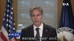 VOA连线(许宁): 美国国务院提交有关预防与应对种族灭绝与暴行的报告