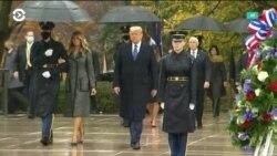 Президент Трамп впервые появился на публике после объявления Байдена победителем на выборах
