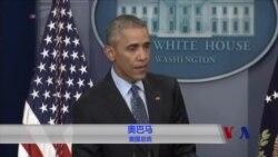 奥巴马临别寄语,望媒体监督未来领导人