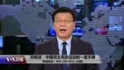 时事大家谈:刘晓波:中国民主宪政运动的一座丰碑