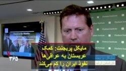 مایکل پریجنت: کمک عربستان به عراقیها نفوذ ایران را کم میکند