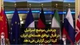 چرخش موضع اسرائیل در قبال توافق هستهای ایران - گیتا آرین گزارش میدهد