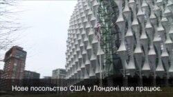 Що нового у новому посольстві США в Лондоні?