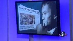 焦点对话:马云收购南华早报,背景不简单?