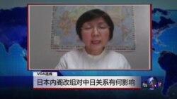 VOA连线:日本内阁改组对中日关系有何影响