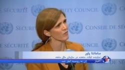 نماینده آمریکا در سازمان ملل: در حال بررسی جدی آزمایش موشکی ایران هستیم